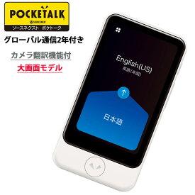 ソースネクスト POCKETALK S Plus ポケトークSプラス 大画面モデル グローバル通信2年付き SIM内蔵モデル 音声翻訳機 カメラ翻訳機能付 海外旅行 語学学習 AI通訳機