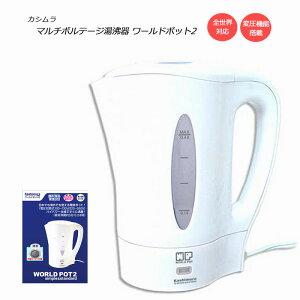 カシムラ マルチボルテージ湯沸器 ワールドポット2 TI-39