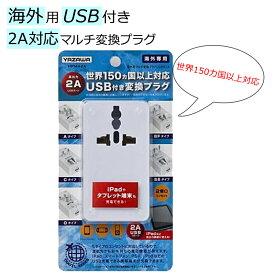 ヤザワ 海外用マルチ変換プラグ USB付2A HPM42A HPM42A