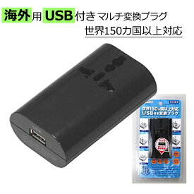 ヤザワ 海外用マルチ変換プラグ+1USB HPM4BK HPM4