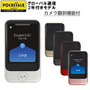 ソースネクスト POCKETALK ポケトークS グローバル通信2年付き SIM内蔵モデル 音声翻訳機 カメラ翻訳機能付 74言語対…