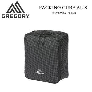 グレゴリー パッキングキューブAL S エアロライトシリーズ Sサイズ 衣類収納 トラベルグッズ 旅行グッズ 出張 パッキング 軽量 メンズ レディース おしゃれ PACKING CUBE AL S GREGORY 国内正規品