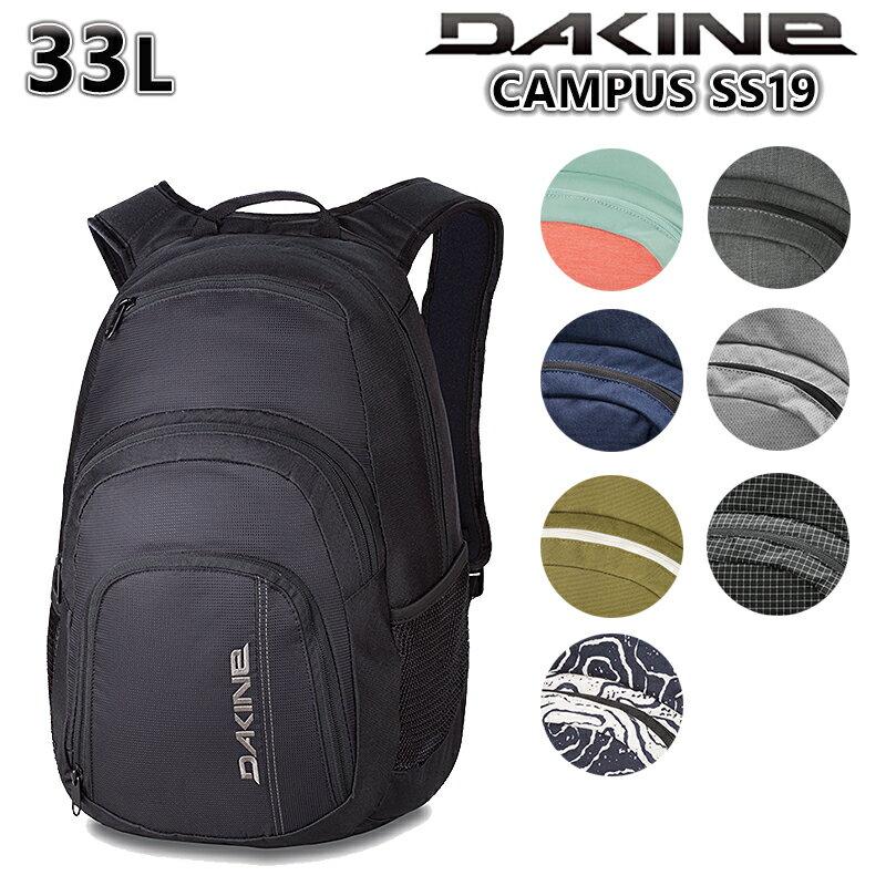 DAKINE CAMPUS 33L SS19 AJ237018 ダカイン バックパック リュック メンズ レディース PC収納可能 多機能