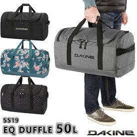DAKINE ダカイン EQ DUFFLE 50L SS19 ダッフルバッグ バッグ AJ237045