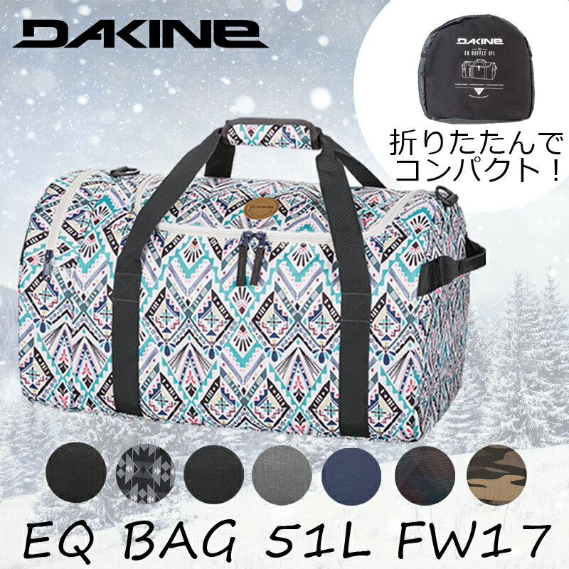 DAKINE ダカイン EQ BAG 51L FW17 ダッフルバッグ 折りたたみバッグ 大容量