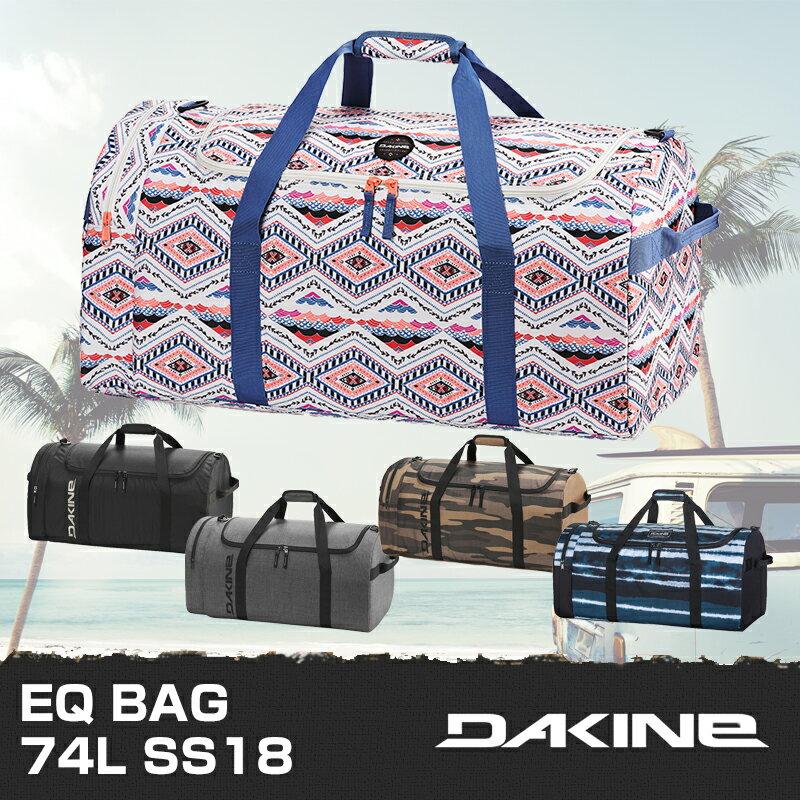 DAKINE ダカイン EQ BAG 74L SS18 ダッフルバッグ 折りたたみバッグ 大容量