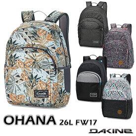 DAKINE ダカイン OHANA 26L FW17 バックパック デイパック 女性 AH237104