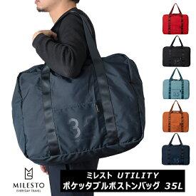 ミレスト UTILITY ポケッタブルボストンバッグ 35L 折り畳みバッグ キャリーオン機能 旅行 MLS525