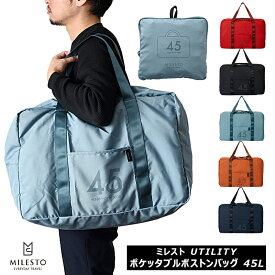 ミレスト UTILITY ポケッタブルボストンバッグ 45L 折り畳みバッグ キャリーオン機能 旅行 MLS526