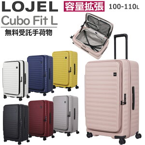 ロジェール スーツケース CUBO FIT L キューボフィット Lサイズ エキスパンダブル 容量拡張 キャリーケース ジッパー ハードケース おしゃれ Cubo-Fit-L 100L-110L 8泊以上 保証付 出張 修学旅行 海外