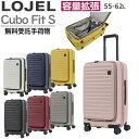 ロジェール スーツケース CUBO FIT S キューボフィット Sサイズ エキスパンダブル 容量拡張 キャリーケース ジッパー ハードケース おしゃれ Cubo-Fit-S 55L-62L 3泊-5泊程度 保証付 出張 修学旅行 海外旅行 LOJEL
