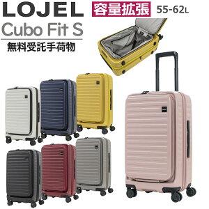 ロジェール スーツケース CUBO FIT S キューボフィット Sサイズ エキスパンダブル 容量拡張 キャリーケース ジッパー ハードケース おしゃれ Cubo-Fit-S 55L-62L 3泊-5泊程度 保証付 出張 修学旅行 海