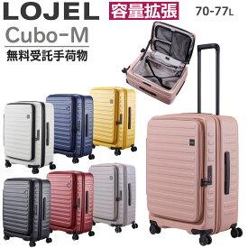 ロジェール スーツケース CUBO キューボ Mサイズ エキスパンダブル 容量拡張 キャリーケース ジッパー ハードケース おしゃれ Cubo-M 70L-77L 5泊-7泊 保証付 出張 修学旅行 海外旅行 LOJEL