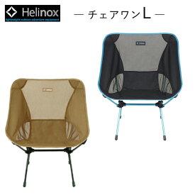 ヘリノックス チェアワン L Helinox Chair One L アウトドア 折りたたみ キャンプ フェス ピクニック レジャー 1822225