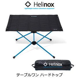 ヘリノックス テーブルワン ハードトップ 1822171