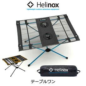 ヘリノックス テーブルワン 折り畳みテーブル アウトドア キャンプ バーベキュー BBQ 1822161