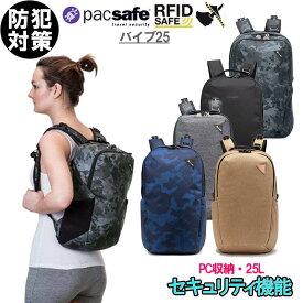 パックセーフ pacsafe バイブ25 防犯機能 バックパック リュック ノートPC収納 海外旅行 ビジネス 12970187