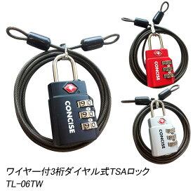 コンサイス ワイヤー付3桁ダイヤル式TSAロック ワイヤー付きロック 海外旅行 旅行用品 トラベルグッズ 旅行 防犯 セキュリティ 鍵 ワイヤー錠 TSAロック ダイヤルロック TL-06TW