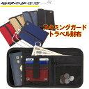 【日本製】地球の歩き方オリジナル SGパスポートウォレット パスポートケース 貴重品入れ セキュリティポーチ 財布 海…
