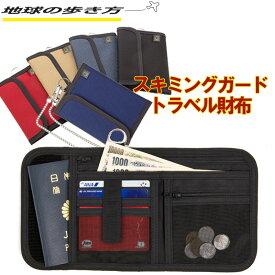 【日本製】地球の歩き方オリジナル SGパスポートウォレット パスポートケース 貴重品入れ セキュリティポーチ 財布 海外旅行 貴重品袋 盗難防止 トラベル財布 スキミングガード PW-36