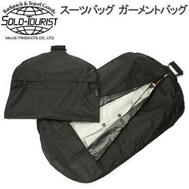 014933f17d ソロツーリスト ガーメントバッグ ガーメントケース ガーメントバック スーツ 持ち運び スーツ入れ SB-20【