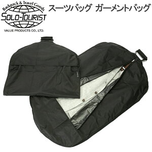 ソロツーリスト スーツバッグ23 SB-20 ガーメントバッグ ガーメントケース スーツ収納 スーツ入れ 出張 旅行 便利 スーツ 持ち運び 軽量 ソロ・ツーリスト SOLO-TOURIST