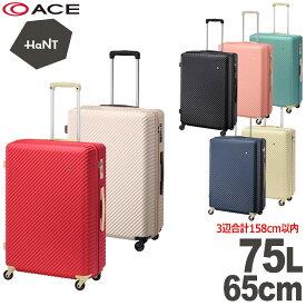 エース ACE スーツケース Mサイズ ハント マイン HaNT mine キャリーケース キャリーバッグ ハード かわいい 65cm 75L 女子 女性 海外旅行 修学旅行 TSAロック 05747