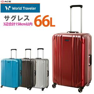 ACE World Traveler エース ワールドトラベラー サグレス 66L 06062 キャスターストッパー搭載 フレームタイプ スーツケース 手荷物預け入れ対応