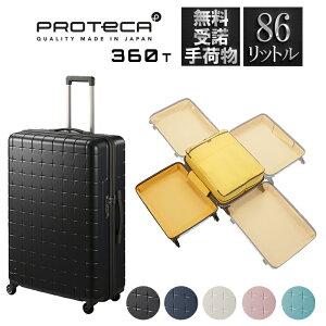 プロテカ 360T スーツケース 無料受諾手荷物 86L 3年保証 7泊以上 02924 エース proteca 4輪キャスター キャスターストッパー付 サイレントキャスター TSAロック ハード 旅行 修学旅行 国内旅行 海外