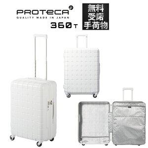 プロテカ 360T 限定 ホワイトエディション スーツケース 無料受諾手荷物 45L 3.6kg 3〜4泊 08012 エース proteca 抗ウィルス 抗菌・防臭内装 4輪キャスター キャスターストッパー付 TSAロック ハード