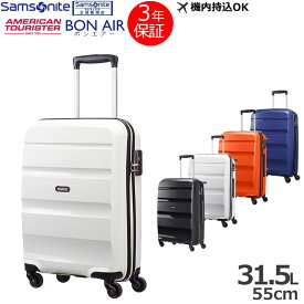 サムソナイト アメリカンツーリスター スーツケース 機内持ち込み sサイズ キャリーケース キャリーバッグ BON AIR ボンエアー 55cm ビジネス 出張 キャビンサイズ 85A*001