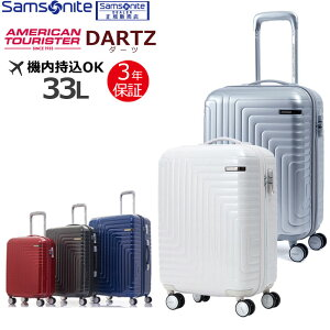 サムソナイト アメリカンツーリスター スーツケース 機内持ち込み sサイズ キャリーケース キャリーバッグ ダーツ 55cm ダブルホイール 軽量 海外旅行 修学旅行 出張 ビジネス AN4*001