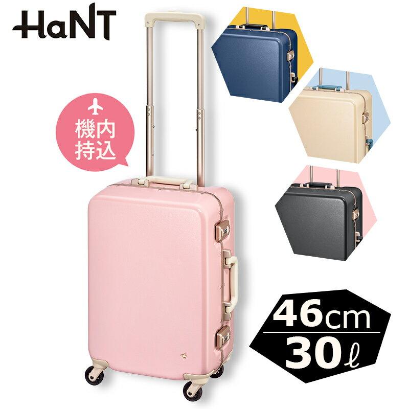 エース ハント HaNT スーツケース 機内持ち込み Sサイズ キャリーケース ハードキャリーバッグ ラミエンヌ 46cm 女子旅 国内旅行 短期海外旅行 かわいい おしゃれ 05631