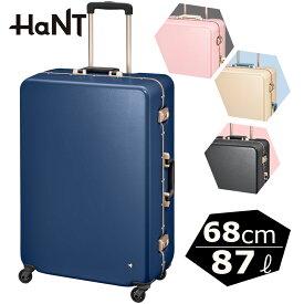 エース スーツケース ハント HaNT Lサイズ 大型 キャリーケース キャリーバッグ ラミエンヌ 68cm 87L ハードキャリー キャスターストッパー 女子旅 かわいい おしゃれ TSAロック 05633
