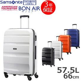 サムソナイト アメリカンツーリスター スーツケース mサイズ 中型 軽量 キャリーケース ハードキャリー 出張 BON AIR ボンエアー 4輪 66cm 85A*002