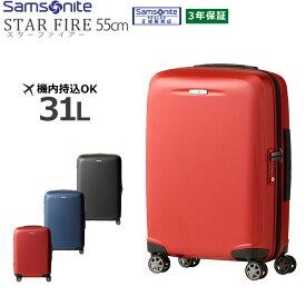 サムソナイト samsonite スーツケース 機内持ち込み sサイズ キャリーケース キャリーバッグ 国内旅行 短期海外旅行 1泊-3泊 スターファイアー 55cm 83D*001【セール品】【返品不可】