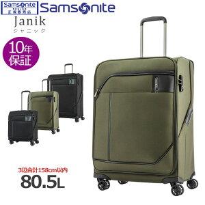 サムソナイト スーツケース ソフトキャリーケース キャリーバッグ Mサイズ 旅行 ビジネス 出張 ジャニック 4輪 66cm AW7*002