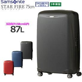 サムソナイト samsonite スーツケース lサイズ キャリーケース キャリーバッグ 4-7泊 海外旅行 TSA ダブルホイール スターファイアー 75cm 83D*003【セール品】【返品不可】