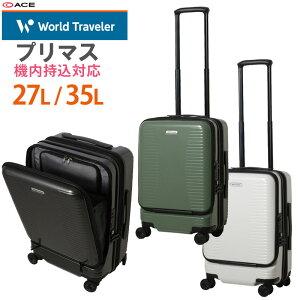 エース ワールドトラベラー スーツケース プリマス 06701 機内持込 エキスパンダブル キャスターストッパー フロントポケット キャリーケース 海外旅行 国内旅行 出張 ビジネス ACE World Traveler