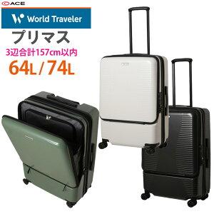 エース ワールドトラベラー スーツケース プリマス 06702 無料受託手荷物サイズ エキスパンダブル キャスターストッパー フロントポケット キャリーケース 海外旅行 出張 ビジネス ACE World Tra