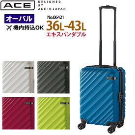 ACE DESIGNED BY ACE IN JAPAN エース デザインド バイ エース イン ジャパン 【オーバル】 36L/43L 06421 エキスパンダブル スーツケース 機内持込可能サイズ