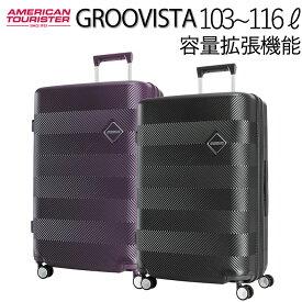 アメリカンツーリスター グルービスタ GROOVISTA ハードスーツケース 容量拡張 エキスパンダブル 3年保証 スーツケース キャリーケース 76cm 103L/116L Lサイズ GF6*003 海外旅行 出張 長期旅行 American Tourister サムソナイト Samsonite