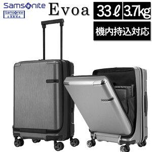 サムソナイト エヴォア Evoa スーツケース ハードケース 55cm 33L 10年保証 機内持込み フロントオープン TSAロック Aero-Trac 海外旅行 修学旅行 ビジネス DC0*002 Samsonite