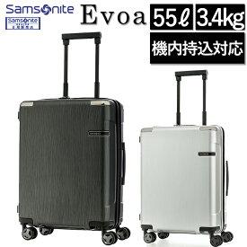 サムソナイト エヴォア Evoa スーツケース ハードケース 55cm 36L 10年保証 機内持込み TSAロック Aero-Trac 海外旅行 修学旅行 ビジネス DC0*003 Samsonite