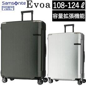 サムソナイト エヴォア Evoa スーツケース ハードケース 75cm 108-124L 10年保証 容量拡張機能 エキスパンダブル TSAロック Aero-Trac 海外旅行 修学旅行 ビジネス DC0*005 Samsonite