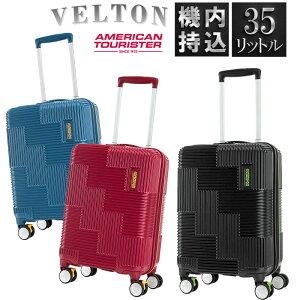 アメリカンツーリスター ヴェルトン VELTON スピナー55 35L Sサイズ スーツケース 機内持ち込み 158cm以内 無料受託手荷物 USBポート キャリーケース キャリーバッグ GL7-001 サムソナイト 1〜3泊 国