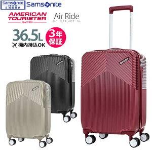 サムソナイト アメリカンツーリスター スーツケース 機内持ち込み Sサイズ キャリーケース キャリーバッグ 【Air Ride Spinner 55】-エアーライド- 55cm 36.5L ダブルホイール 軽量 海外旅行 修学旅