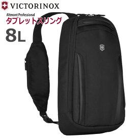 ビクトリノックス アルトモントプロフェッショナル タブレットスリング 606796 ボディバッグ ワンショルダー VICTRINOX ALTMONT PROFESSIONAL