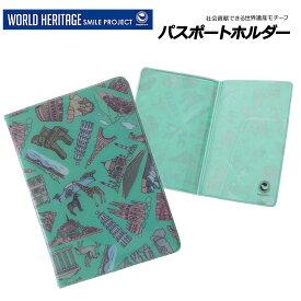 WORLD HERITAGE SMILE PROJECT パスポートホルダー 003190 旅行用品 パスポート管理 トラベルグッズ 海外旅行 パスポートケース