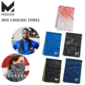 MISSION ミッション マックスクーリングタオル MAX COOLING TOWEL 冷感タオル 冷却効果 暑さ対策 熱中症対策 フェイスカバー ランニング ジョギング ウォーキング スポーツタオル 部活 トラベル ケミカルフリー UPF50+ 紫外線対策 COOL